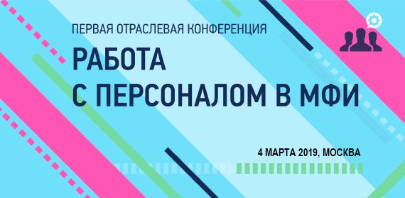 Открыта регистрация на конференцию «Управление персоналом в МФИ»