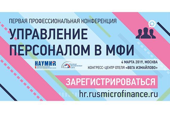 Все об управлении репутацией работодателя, разрешении конфликтов с работниками и внедрении IT-технологий в HR - на конференции «Управление персоналом в МФИ»