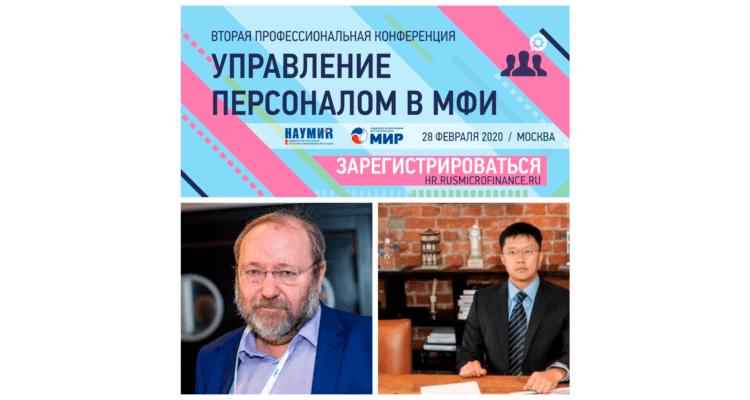 Об актуальных трендах подготовки микрофинансистов, репутации финансового сектора в России и как выиграть войну за таланты – на конференции «Управление персоналом в МФИ»